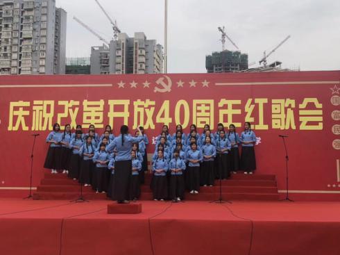 庆祝改革开放40周年红歌会